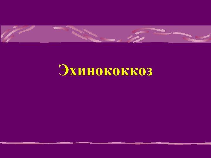 Эхинококкоз