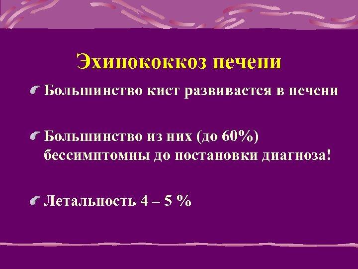 Эхинококкоз печени Большинство кист развивается в печени Большинство из них (до 60%) бессимптомны до