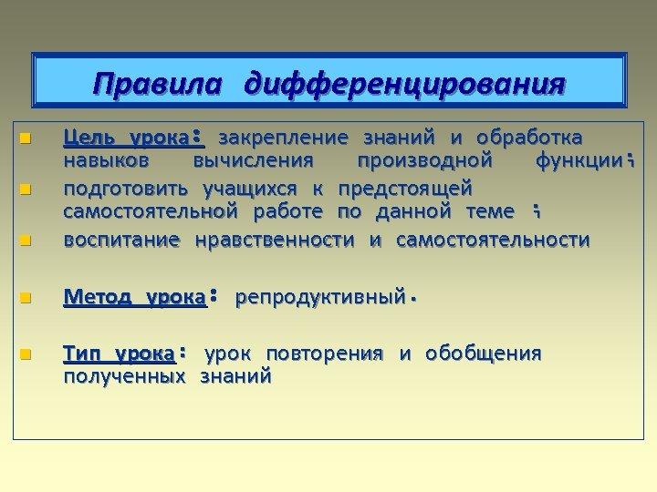 Правила дифференцирования n Цель урока: закрепление знаний и обработка навыков вычисления производной функции; подготовить