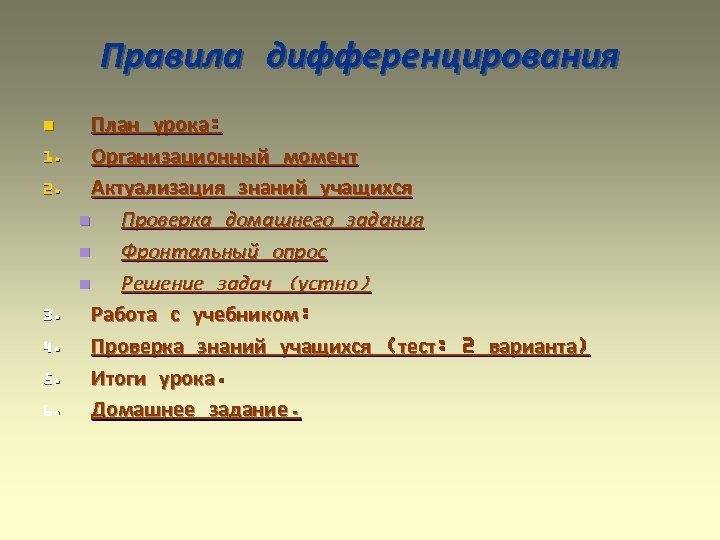 Правила дифференцирования n 1. 2. 3. 4. 5. 6. План урока: Организационный момент Актуализация