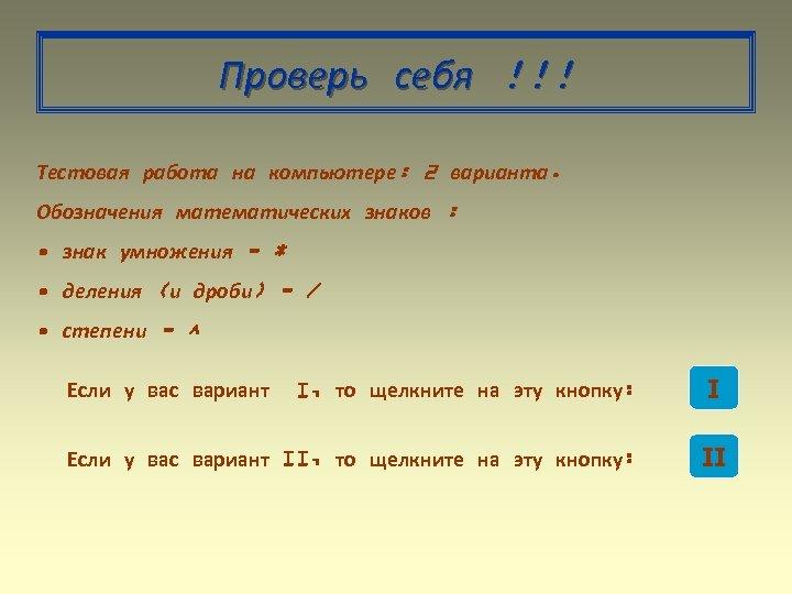 Проверь себя !!! Тестовая работа на компьютере: 2 варианта. Обозначения математических знаков : •