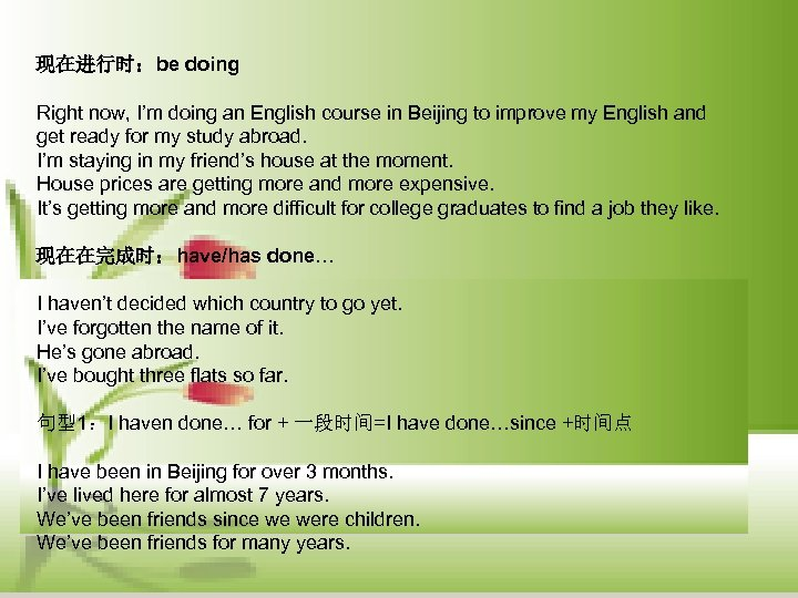 现在进行时:be doing Right now, I'm doing an English course in Beijing to improve my