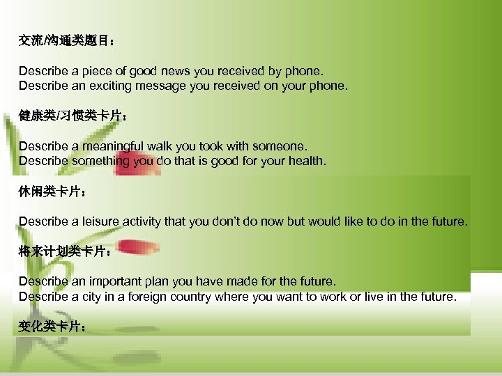 交流/沟通类题目: Describe a piece of good news you received by phone. Describe an exciting