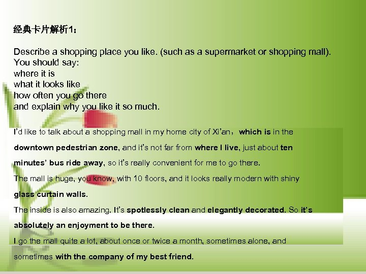经典卡片解析 1: Describe a shopping place you like. (such as a supermarket or shopping