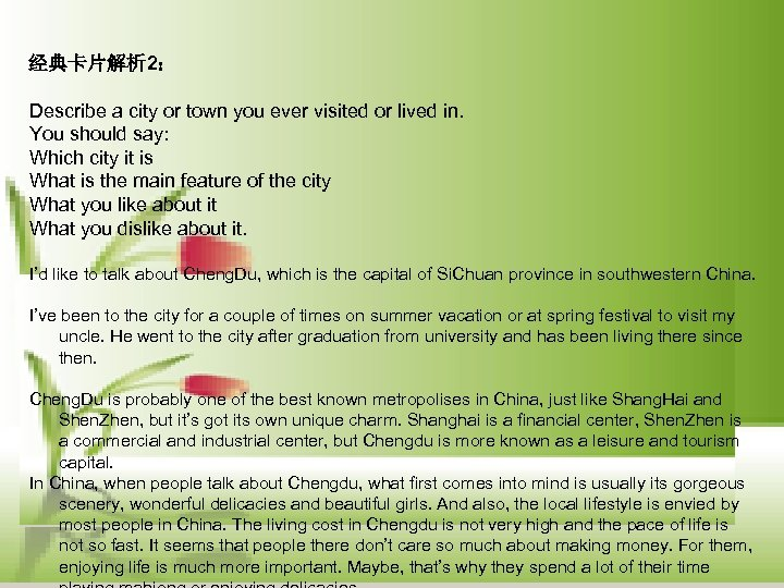 经典卡片解析 2: Describe a city or town you ever visited or lived in. You