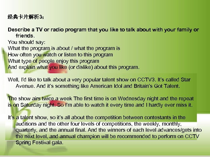 经典卡片解析 3: Describe a TV or radio program that you like to talk about