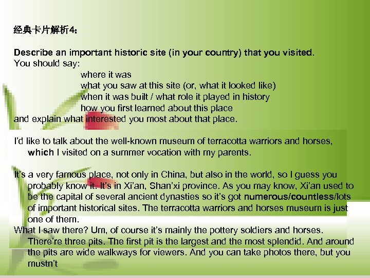 经典卡片解析 4: Describe an important historic site (in your country) that you visited. You