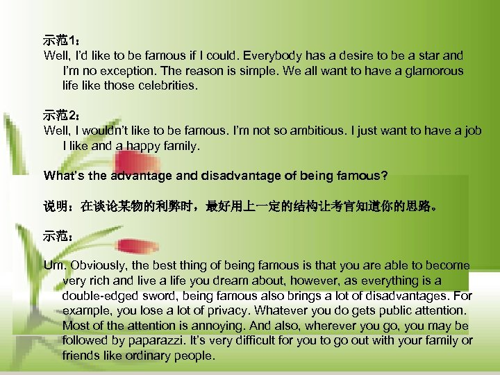 示范1: Well, I'd like to be famous if I could. Everybody has a desire
