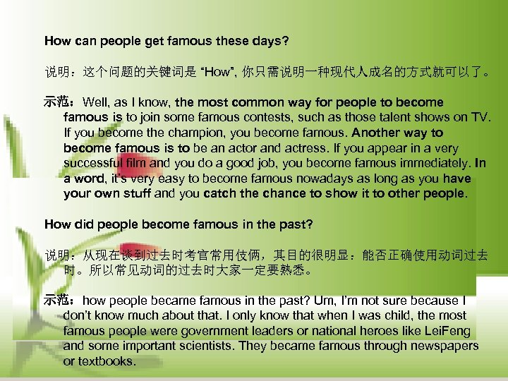 "How can people get famous these days? 说明:这个问题的关键词是 ""How"", 你只需说明一种现代人成名的方式就可以了。 示范:Well, as I know,"