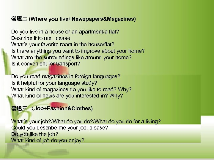 套题二 (Where you live+Newspapers&Magazines) Do you live in a house or an apartment/a flat?