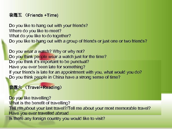 套题五 (Friends +Time) Do you like to hang out with your friends? Where do