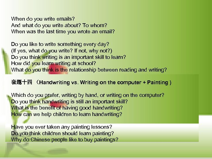 When do you write emails? And what do you write about? To whom? When