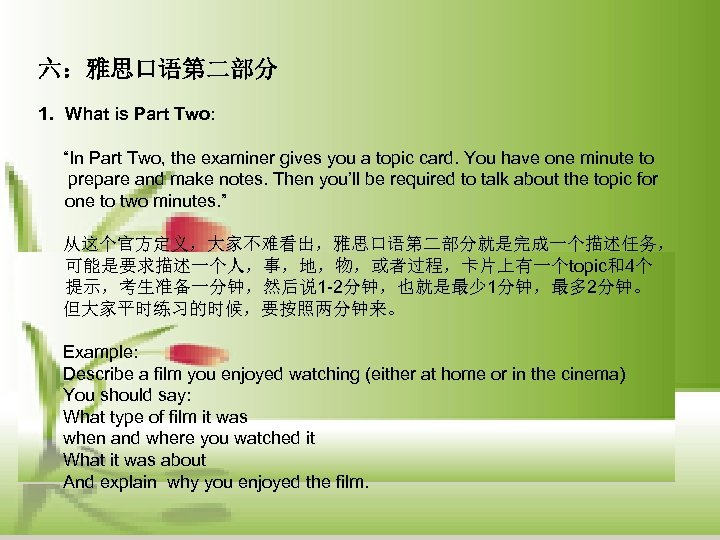 "六:雅思口语第二部分 1. What is Part Two: ""In Part Two, the examiner gives you a"