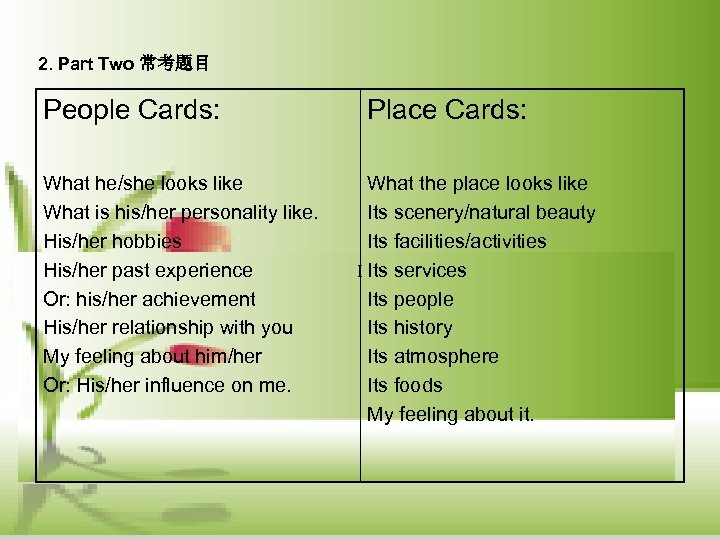 2. Part Two 常考题目 People Cards: What he/she looks like What is his/her personality