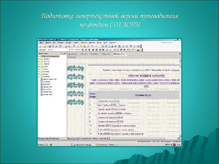 Подготовка гипертекстовой версии путеводителя по фондам СОГАСПИ
