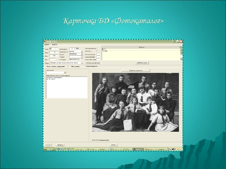 Карточка БД «Фотокаталог»