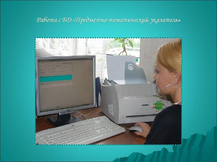 Работа с БД «Предметно-тематический указатель»