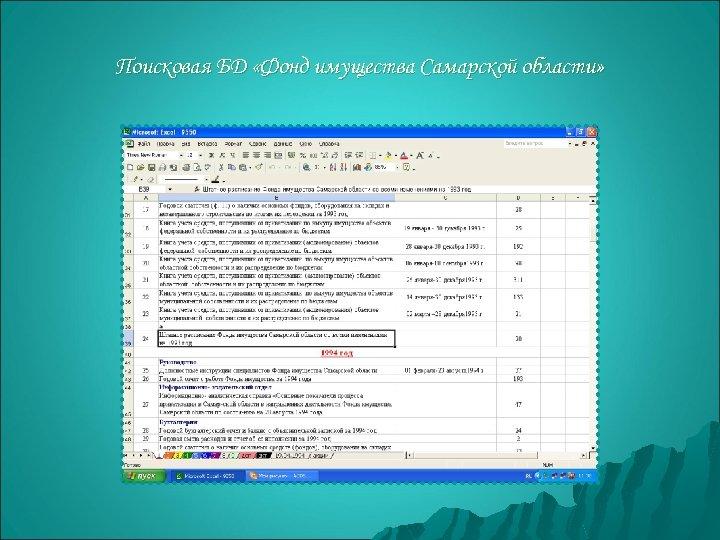 Поисковая БД «Фонд имущества Самарской области»