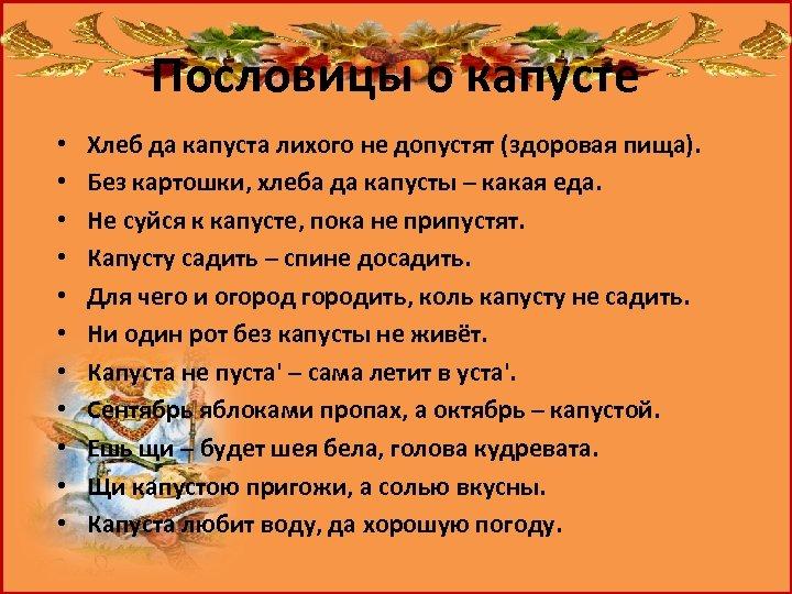 Пословицы о капусте • • • Хлеб да капуста лихого не допустят (здоровая пища).