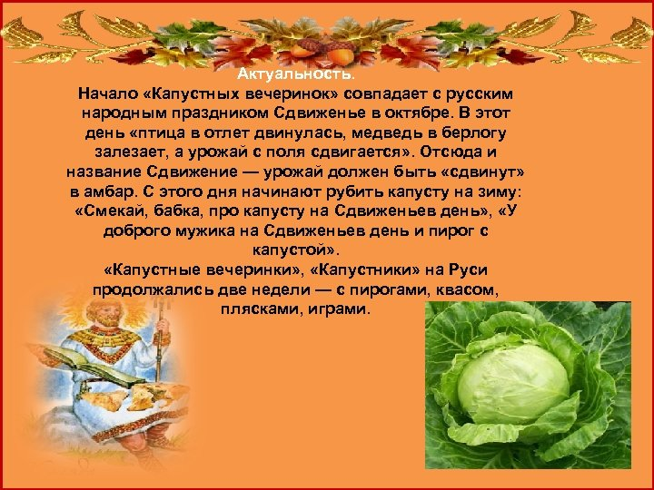 Актуальность. Начало «Капустных вечеринок» совпадает с русским народным праздником Сдвиженье в октябре. В этот