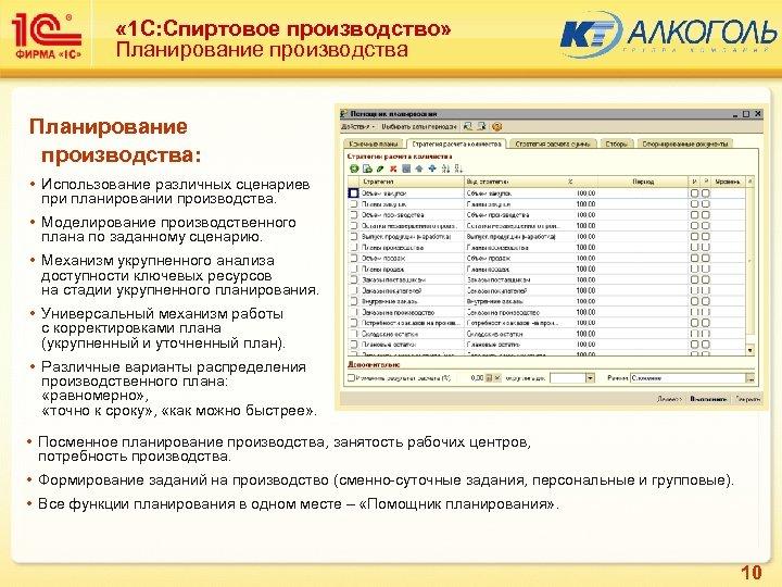 « 1 C: Спиртовое производство» Планирование производства: • Использование различных сценариев при планировании
