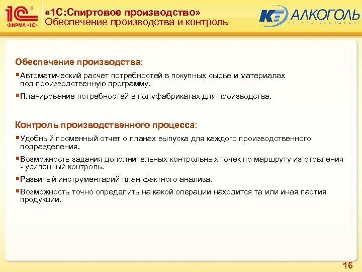 « 1 C: Спиртовое производство» Обеспечение производства и контроль Обеспечение производства: § Автоматический