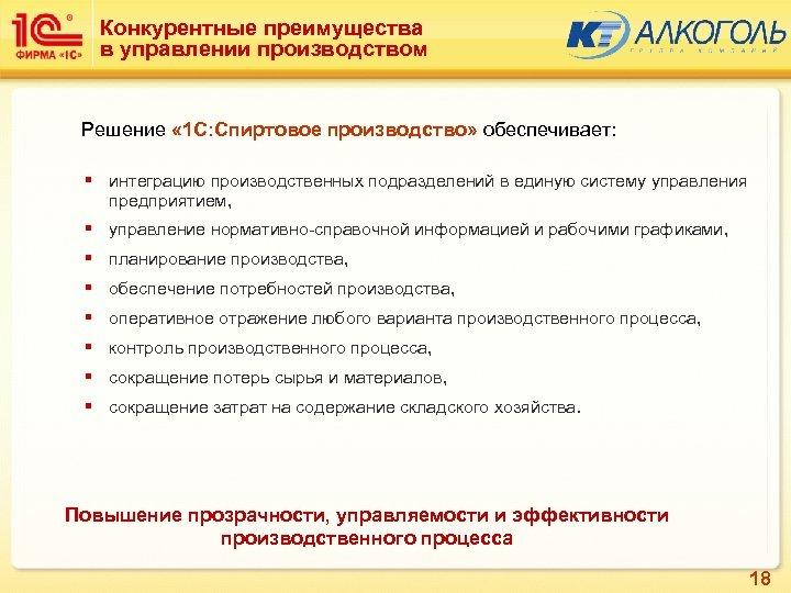 Конкурентные преимущества в управлении производством Решение « 1 С: Спиртовое производство» обеспечивает: § интеграцию