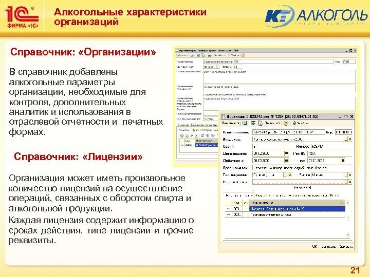 Алкогольные характеристики организаций Справочник: «Организации» В справочник добавлены алкогольные параметры организации, необходимые для контроля,