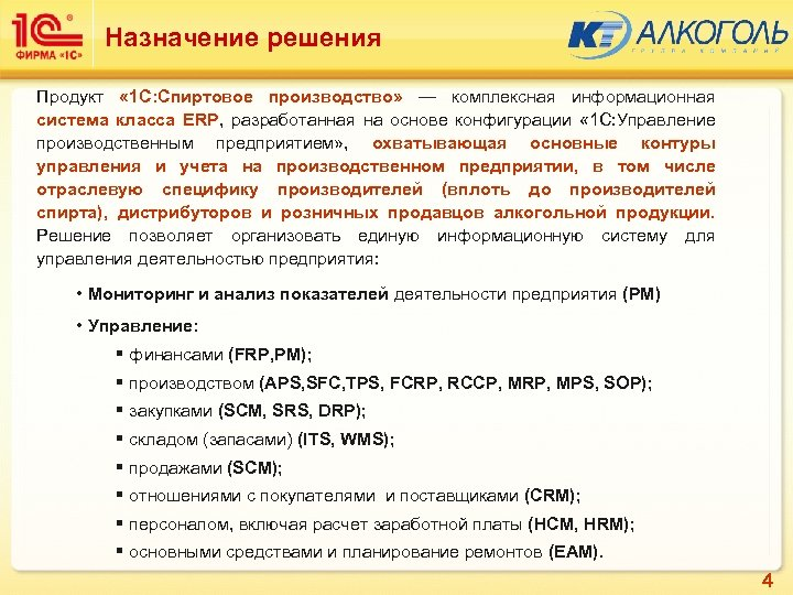 Назначение решения Продукт « 1 С: Спиртовое производство» — комплексная информационная система класса ERP,