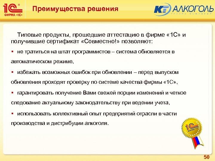 Преимущества решения Типовые продукты, прошедшие аттестацию в фирме « 1 С» и получившие сертификат