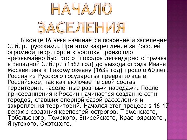 В конце 16 века начинается освоение и заселение Сибири русскими. При этом закрепление за