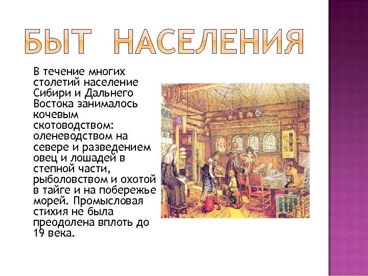 В течение многих столетий население Сибири и Дальнего Востока занималось кочевым скотоводством: оленеводством на