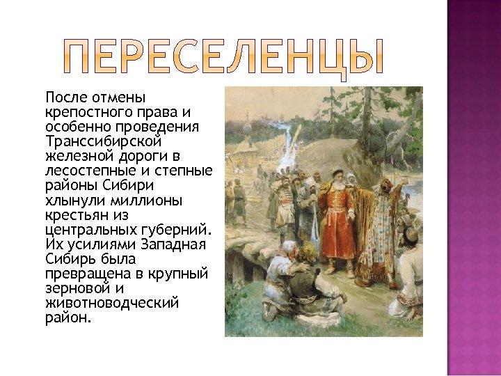 После отмены крепостного права и особенно проведения Транссибирской железной дороги в лесостепные и степные