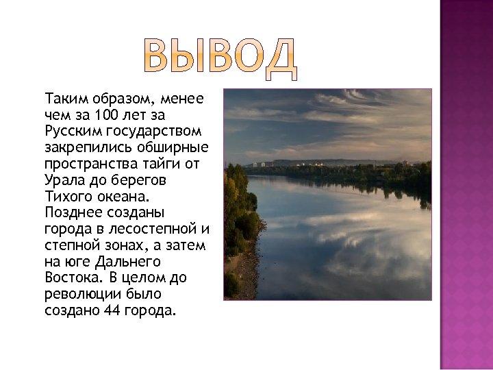 Таким образом, менее чем за 100 лет за Русским государством закрепились обширные пространства тайги