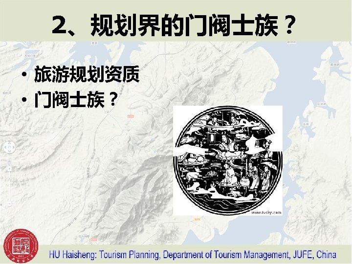 2、规划界的门阀士族? • 旅游规划资质 • 门阀士族?