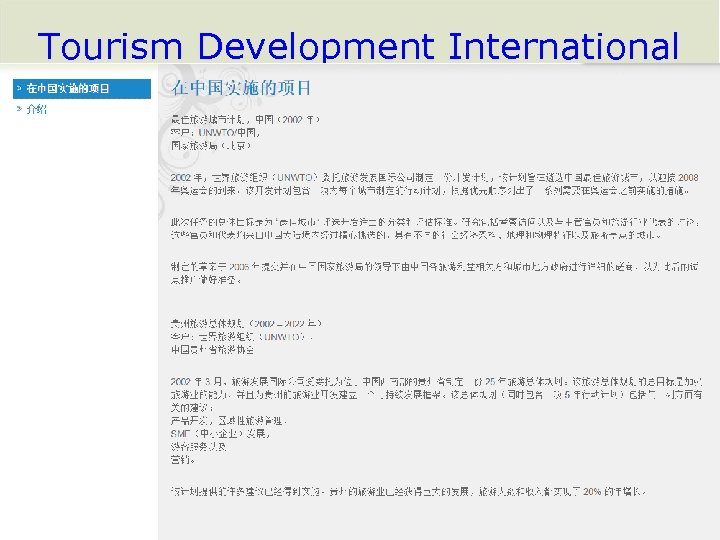 Tourism Development International