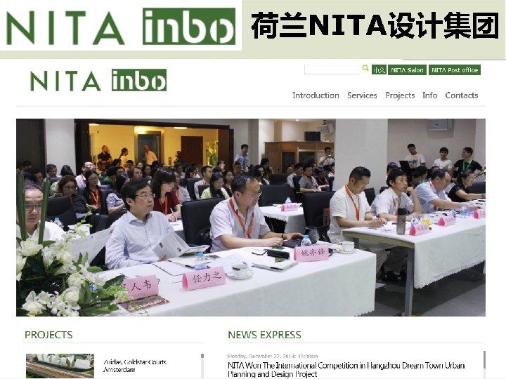 荷兰NITA设计集团