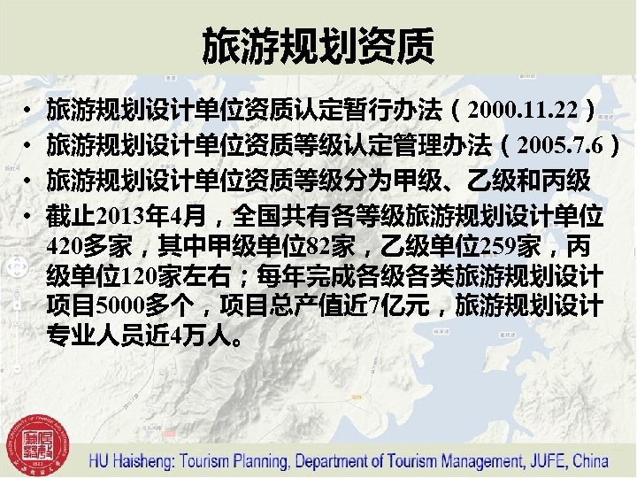旅游规划资质 • • 旅游规划设计单位资质认定暂行办法(2000. 11. 22) 旅游规划设计单位资质等级认定管理办法(2005. 7. 6) 旅游规划设计单位资质等级分为甲级、乙级和丙级 截止 2013年 4月,全国共有各等级旅游规划设计单位 420多家,其中甲级单位82家,乙级单位259家,丙