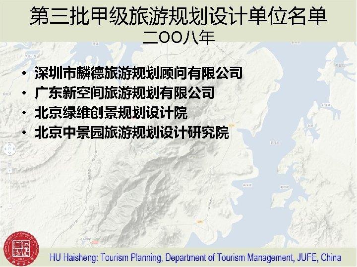 第三批甲级旅游规划设计单位名单 二OO八年 • • 深圳市麟德旅游规划顾问有限公司 广东新空间旅游规划有限公司 北京绿维创景规划设计院 北京中景园旅游规划设计研究院