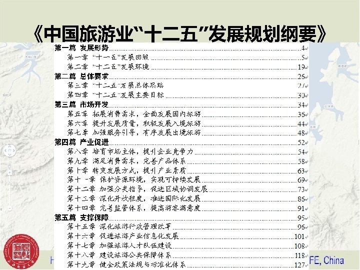 """《中国旅游业""""十二五""""发展规划纲要》"""