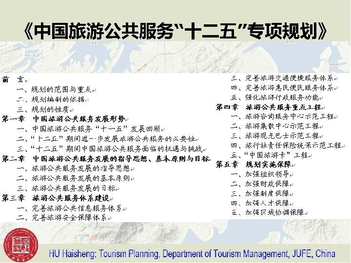 """《中国旅游公共服务""""十二五""""专项规划》"""