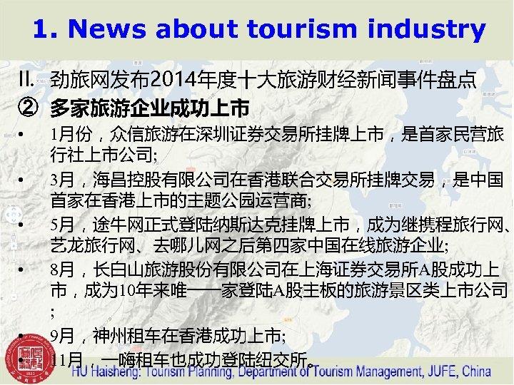 1. News about tourism industry II. 劲旅网发布2014年度十大旅游财经新闻事件盘点 ② 多家旅游企业成功上市 • • • 1月份,众信旅游在深圳证券交易所挂牌上市,是首家民营旅 行社上市公司;