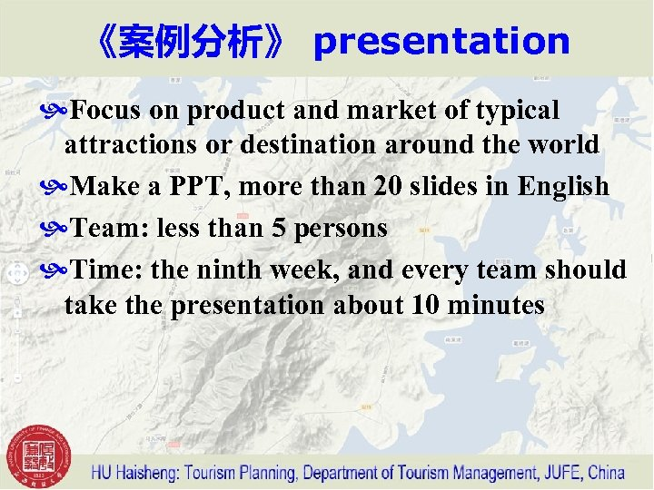 《案例分析》 presentation Focus on product and market of typical attractions or destination around the