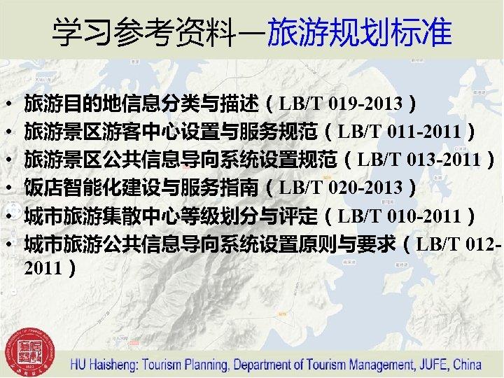 学习参考资料—旅游规划标准 • • • 旅游目的地信息分类与描述(LB/T 019 -2013) 旅游景区游客中心设置与服务规范(LB/T 011 -2011) 旅游景区公共信息导向系统设置规范(LB/T 013 -2011) 饭店智能化建设与服务指南(LB/T