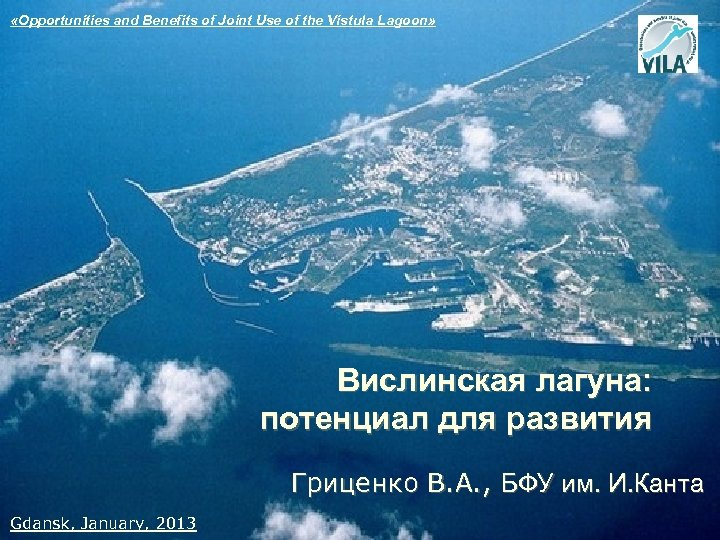 «Opportunities and Benefits of Joint Use of the Vistula Lagoon» Вислинская лагуна: потенциал