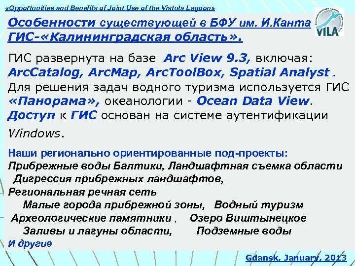 «Opportunities and Benefits of Joint Use of the Vistula Lagoon» Особенности существующей в