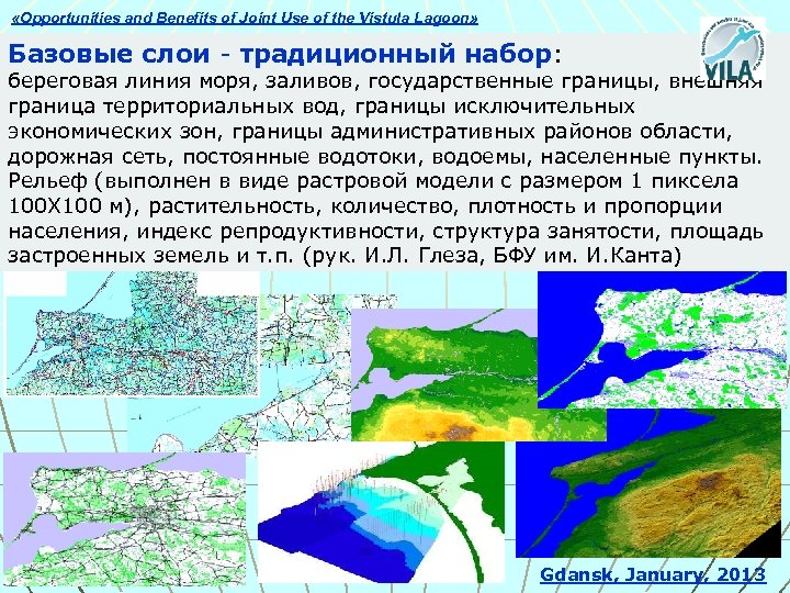 «Opportunities and Benefits of Joint Use of the Vistula Lagoon» Базовые слои -