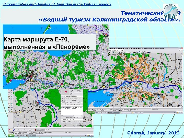 «Opportunities and Benefits of Joint Use of the Vistula Lagoon» Тематический слой «Водный