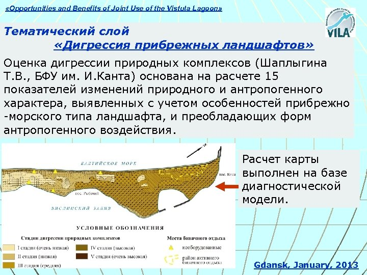 «Opportunities and Benefits of Joint Use of the Vistula Lagoon» Тематический слой «Дигрессия