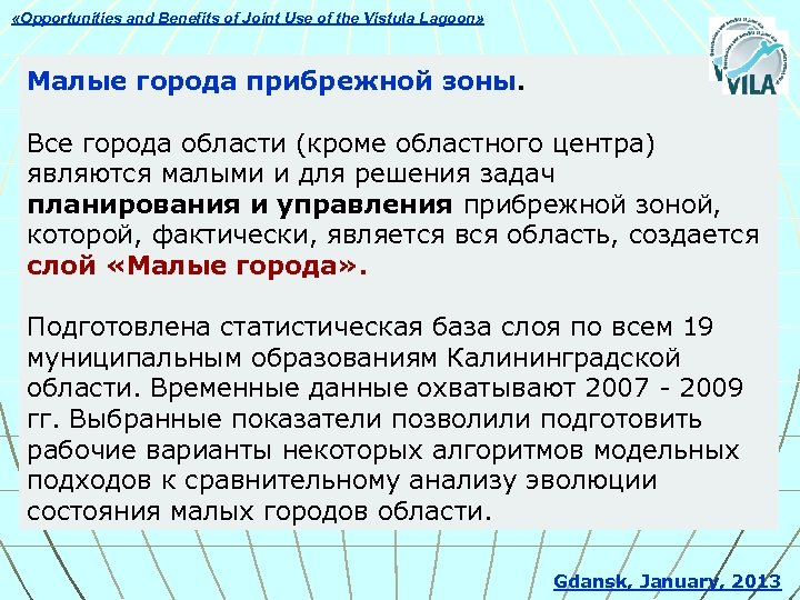«Opportunities and Benefits of Joint Use of the Vistula Lagoon» Малые города прибрежной